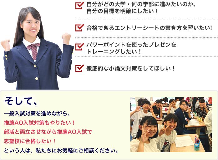 一般入試対策を進めながら、推薦AO入試対策もやりたい!部活と両立させながら推薦AO入試で志望校に合格したい!という人は、私たちにお気軽にご相談ください。