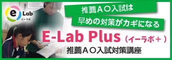 推薦AO入試対策講座 E-Lab Plus(イーラボ+ )