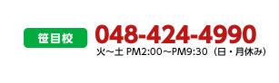 笹目校048-424-4990 戸田公園校048-299-3930