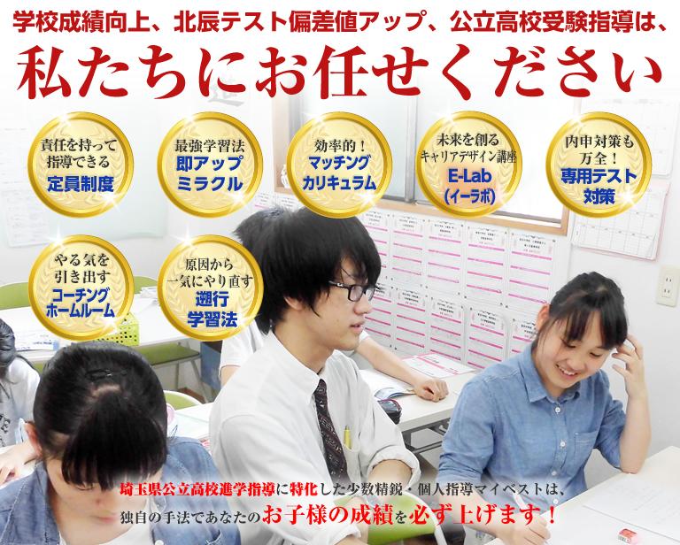 埼玉県公立高校進学指導に特化した少数精鋭・個人指導マイベストは、独自の手法であなたのお子様の成績を必ず上げます!