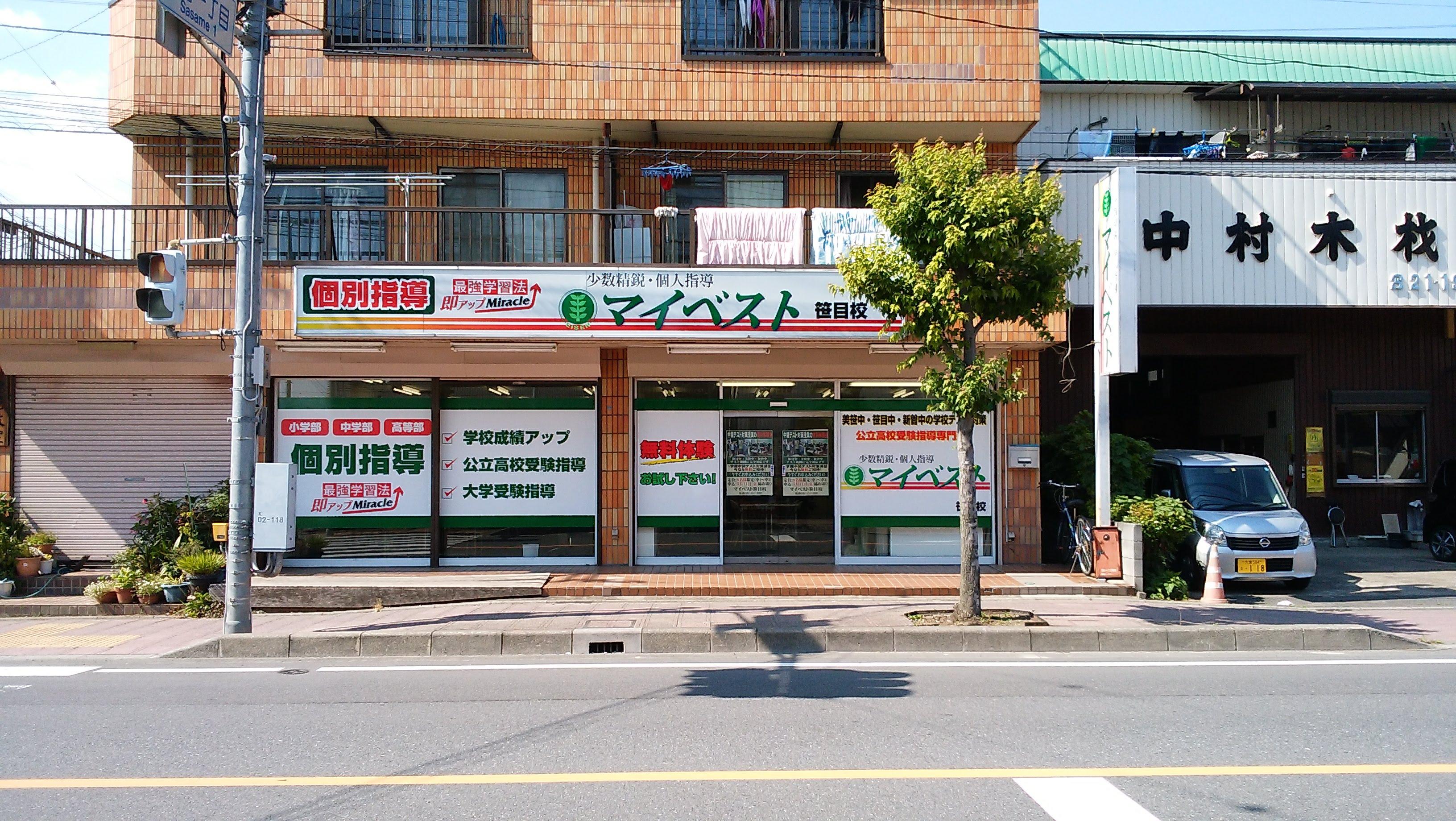 塾 戸田市